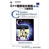 国外经典教材·C++程序设计教程:习题解答(第4版)