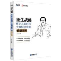 博瑞森管理丛书·重生战略:移动互联网和大数据时代的转型法则