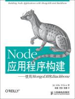 Node应用程序构建:使用MongoDB和Backbone