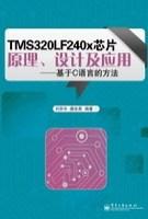 TMS320LF240x芯片原理.设计及应用-基于C语言的方法