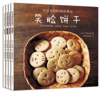 中岛老师的烘焙教室(套装全4册)