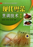 现代粤菜烹调技术(第2版现代餐饮职业技术教育教材)
