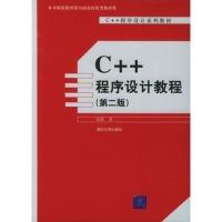 [正版二手]请阅商品介绍C++程序设计教程(第二版)钱能