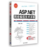 ASPNET网络编程技术详解(配光盘)(网站开发非常之旅)