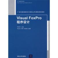 21世纪普通高校计算机公共课程规划教材:VisualFoxPro程序设计