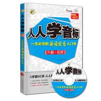 人人学音标:一生必学的英语发音入门书(外教+视频赠MP3光盘)