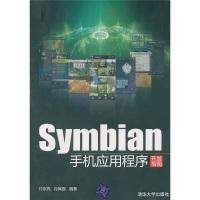 Symbian手机应用程序开发指南