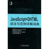 JavaSciript+DHTML语法与范例详解词典