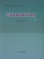 放射性废物最小化丛书:污染材料再循环再利用