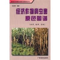经济作物病虫害原色图谱:甘蔗烟草茶树