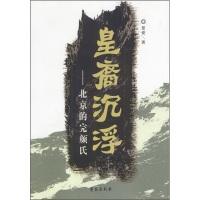 皇裔沉浮:北京的完颜氏