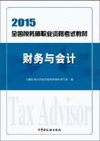 财务与会计/2015年全国税务师职业资格考试教材