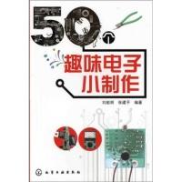 50个趣味电子小制作