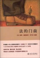 法的门前彼得博恩里科政治法律书籍