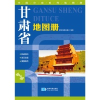 (2015年版本)中国分省系列地图册-甘肃省地图册