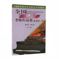 第6-8级中级全国钢琴演奏考级作品集专用书周铭孙音乐家协会