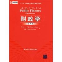 财政学(第8版)