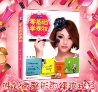 零基础学裸妆化妆彩妆书籍裸妆