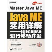 Java技术大系·JavaME实用详解:用Eclipse进行移动开发(附光盘)