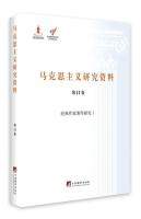 经典作家著作研究1/马克思主义研究资料(第11卷)