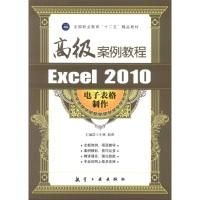 """全国职业教育""""十二五""""精品教材:Excel2010电子表格制作高级案例教程"""