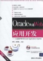 ORACLE快速WEB应用开发/从实践中学习ORACLEAPPLICATIONEXP