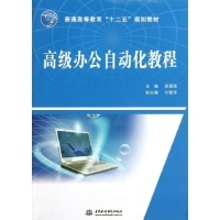 高级办公自动化教程(普通高等教育十二五规划教材)