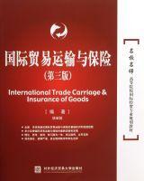 国际贸易运输与保险(第3版名校名师高等院校国际经贸专业规划教材)