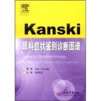 Kanski眼科症状鉴别诊断图谱