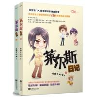 莱尔斯日记-全2册睡懒觉的喵江苏文艺出版社