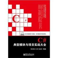 C#典型模块与项目实战大全(附DVD光盘1张)