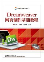 Dreamweaver网页制作基础教程