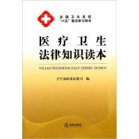 医疗卫生法律知识读本