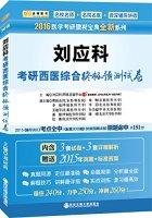 金榜2016刘应科考研西医综合预测试卷刘应科西综最后冲刺3套卷1套历年考研西综预测