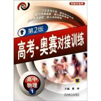 高考·奥赛对接训练:高中物理1(第2版)