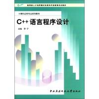 教育部人才培养模式改革和开放教育试点教材·计算机应用专业系列教材:C++语言程序设计