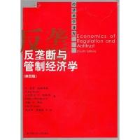 经济科学译库:反垄断与管制经济学(第四版)