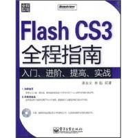 lashCS3全程指南:入门、进阶、提高、实战(附光盘1张)