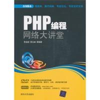 PHP编程网络大讲堂(附光盘)