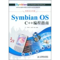 Jblook结伴求职3G软件培训经典教材:SymbianOSC++编程指南