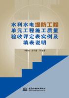 水利水电堤防工程单元工程施工质量验收评定表实例及填表说明
