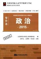 成考教材(专升本)政治(2015版)