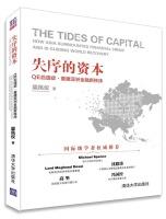 失序的资本:QE后遗症·重建亚洲金融新秩序