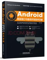 Android底层接口与驱动开发技术详解