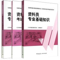 2015资料员专业考试用书管理与实务基础知识复习题集共3本