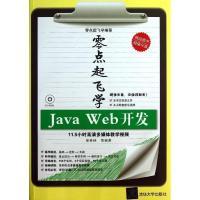 零点起飞学JavaWeb开发徐林林等计算机与互联网书籍