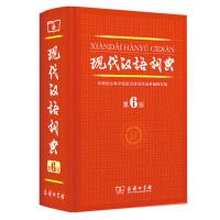 现代汉语词典(第6版)(精)国务院指示编写,是一部权威、规范的现代汉语词典