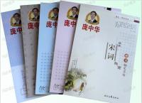 全新庞中华成人练字行楷组合硬笔钢笔字帖入门书籍5册