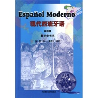现代西班牙语教学参考书(第4册)