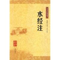 中华经典藏书:水经注